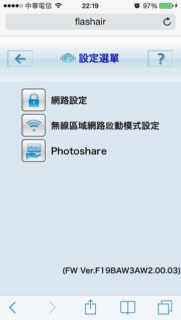 手機上的管理介面@TOSHIBA FlashAir 無線傳輸WIFI記憶卡