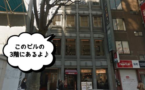 musee17-sinjyukuhigashiguchi01