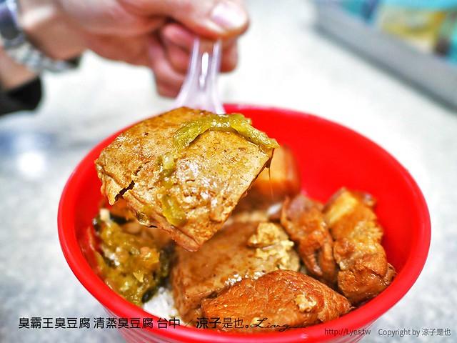 臭霸王臭豆腐 清蒸臭豆腐 台中 7