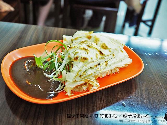 璽子牛肉麵 新竹 竹北小吃 12