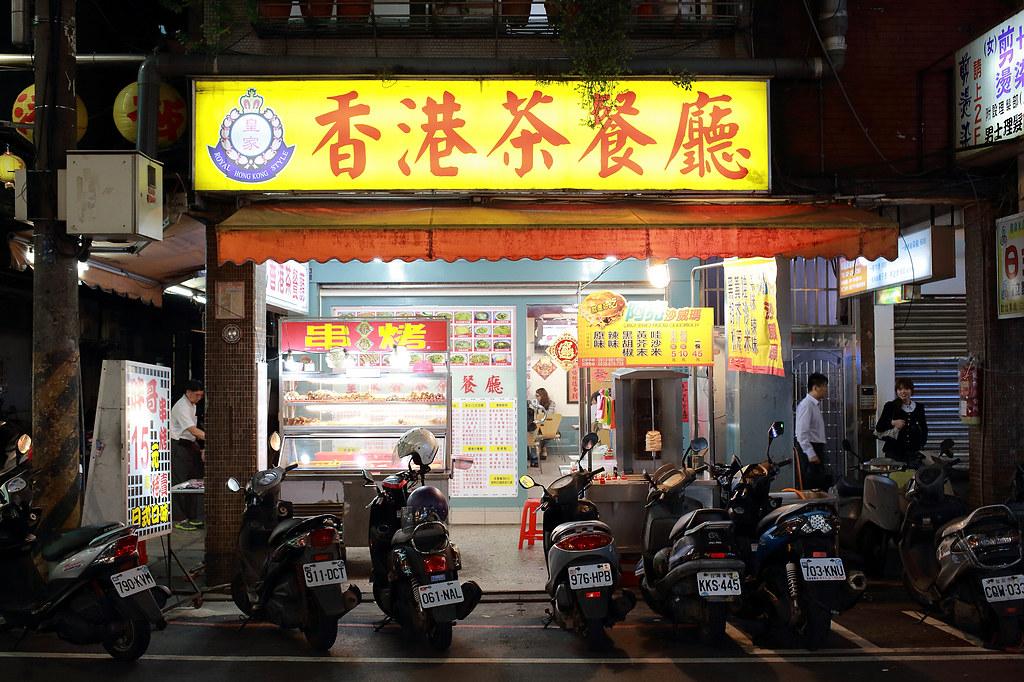 20141023-29板橋-皇家香港茶餐廳 (1)