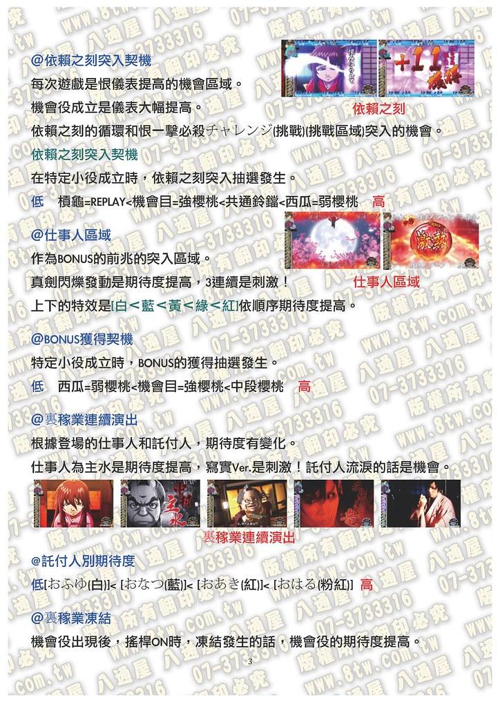 S0222必殺仕事人 中文版攻略_Page_04