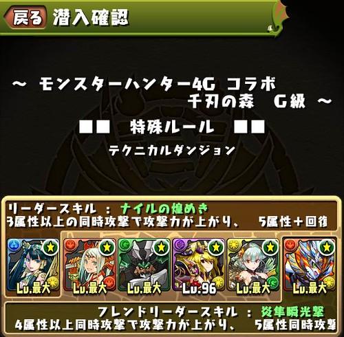 vs_monsterHunter4gCollabo_PT_141007