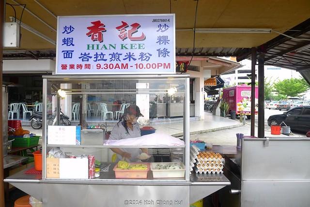 P1200187Hian Kee or Xiang Ji Belacan Mee Hoon Batu Pahat