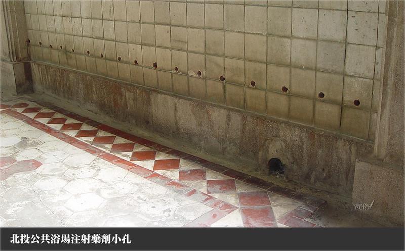 北投公共浴場注射藥劑小孔