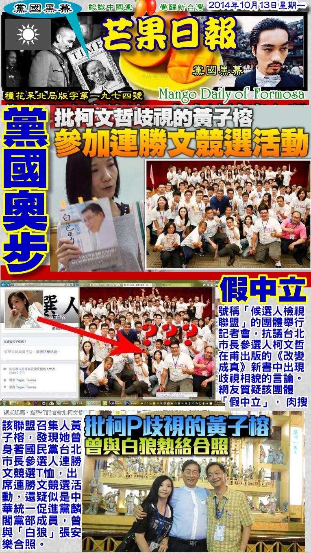 141013芒果日報--黨國黑幕--黨國打手黃子蓉,網友踢爆假中立