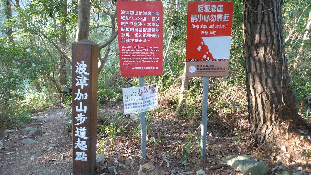 20141011-谷關七雄老四-波津加 (142)