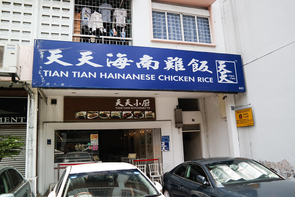 tian tian hainanese chicken rice – the taste test between anxin chicken vs white broiler