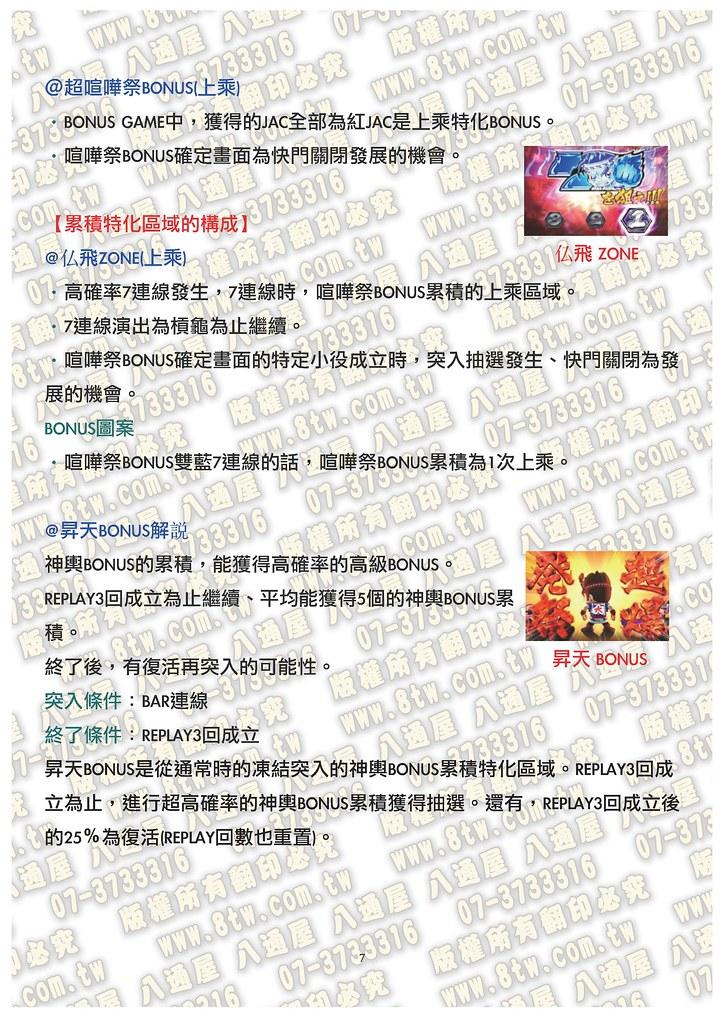 S0205 喧嘩祭 中文版攻略 _Page_08
