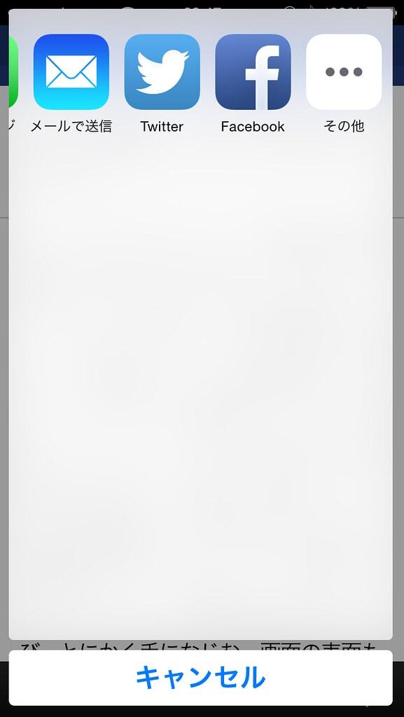 Share Menu iOS