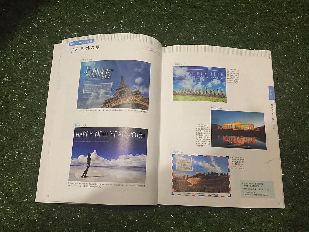 デジカメ年賀状工房 2015