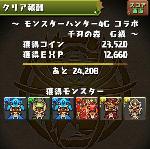 vs_monsterHunter4gCollabo_result_141007