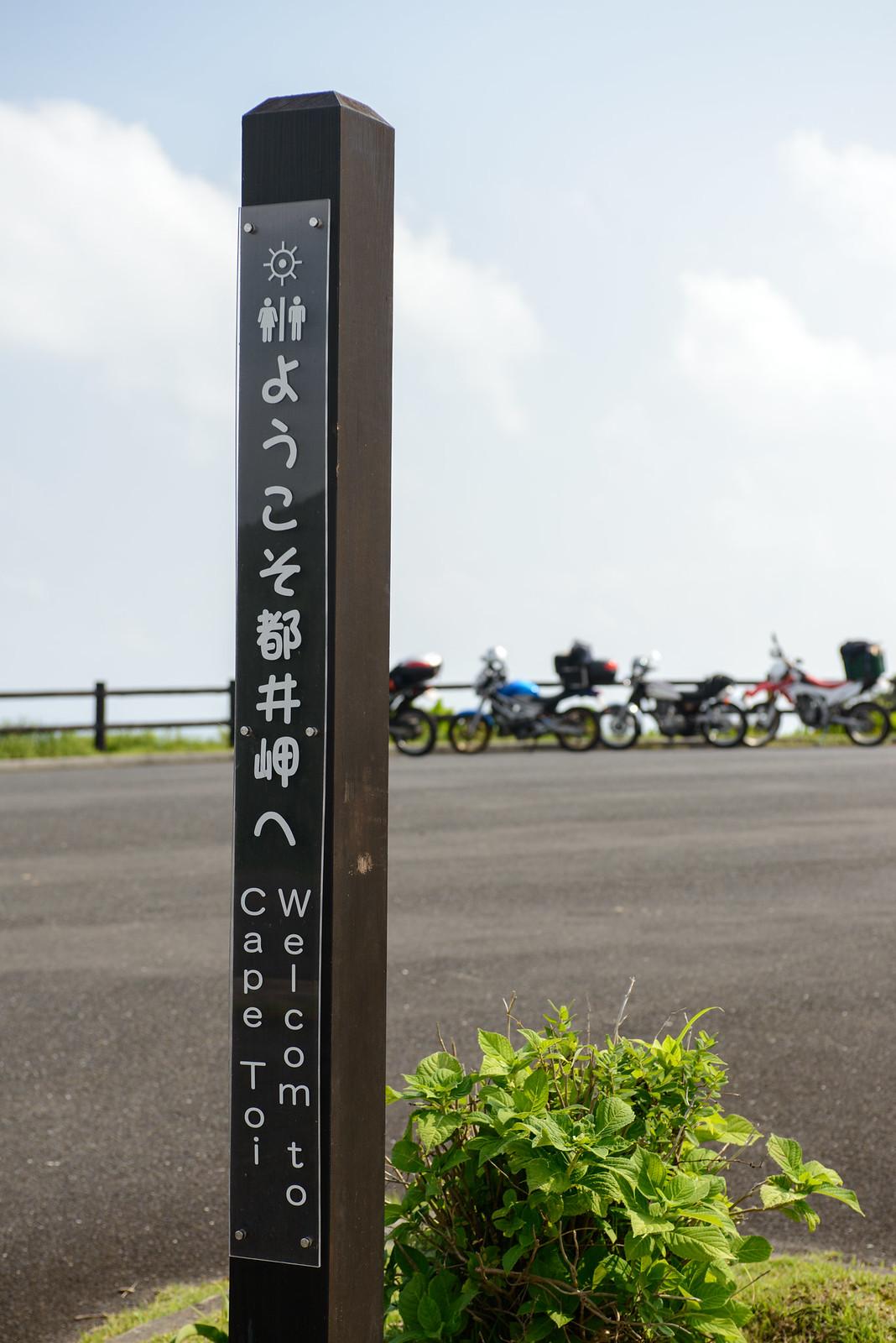 都井岬・日南海岸を行く~九州ツーリング5日目~