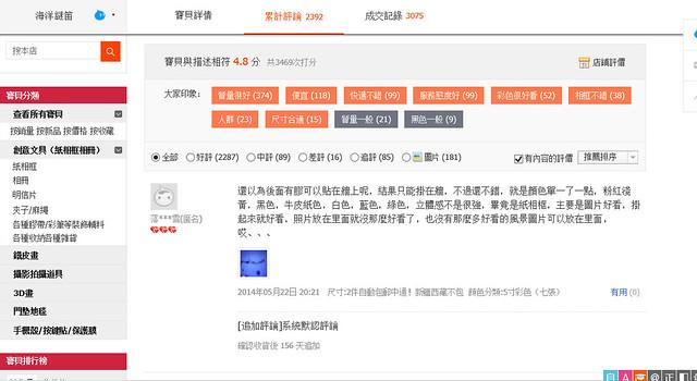 taobao購買注意事項5