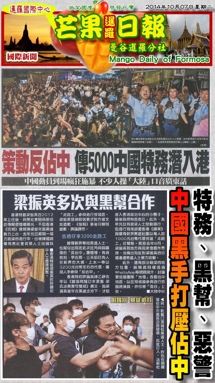 141007芒果日報--國際新聞--特務黑幫暗勾結,中國黑手打佔中