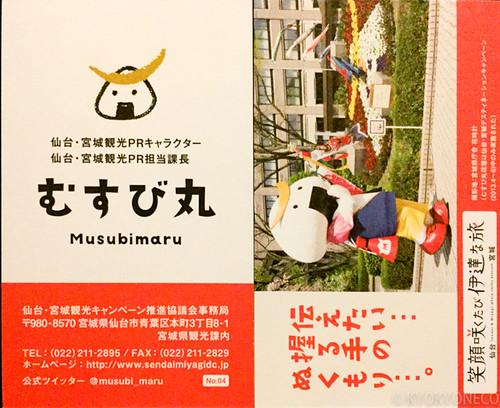 むすび丸キャッチコピー入り名刺No.04
