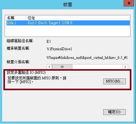 [Win] iSCSI 目標伺服器 -MPIO-11