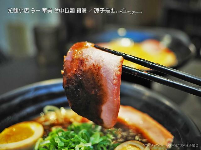 拉麵小店 らー麺 華美 台中拉麵 餐廳 24