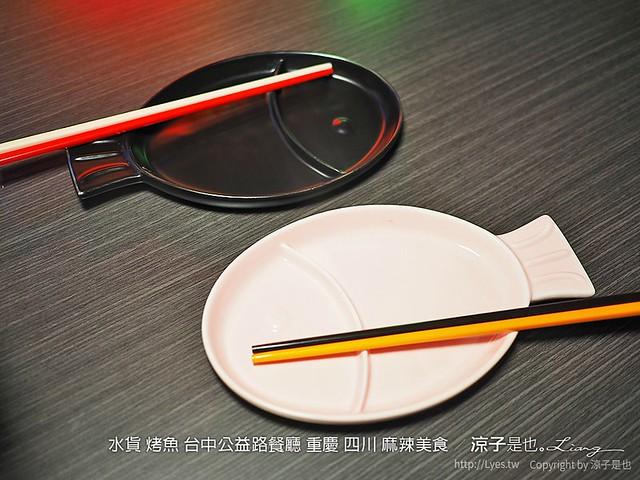 水貨 烤魚 台中公益路餐廳 重慶 四川 麻辣美食 11