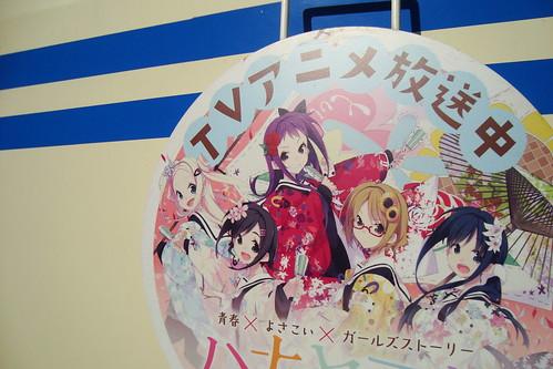 2014/10 えいでんまつり2014 #27