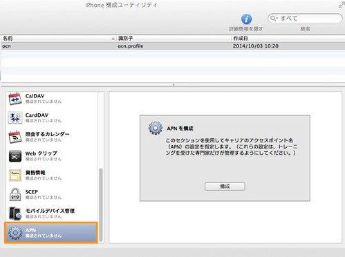 iPhone 構成ユーティリティ-4