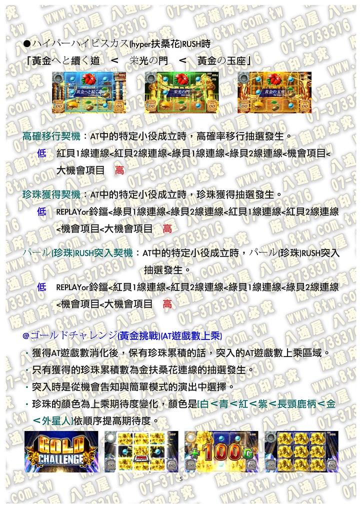 S0210迷失之島 中文版攻略_Page_06