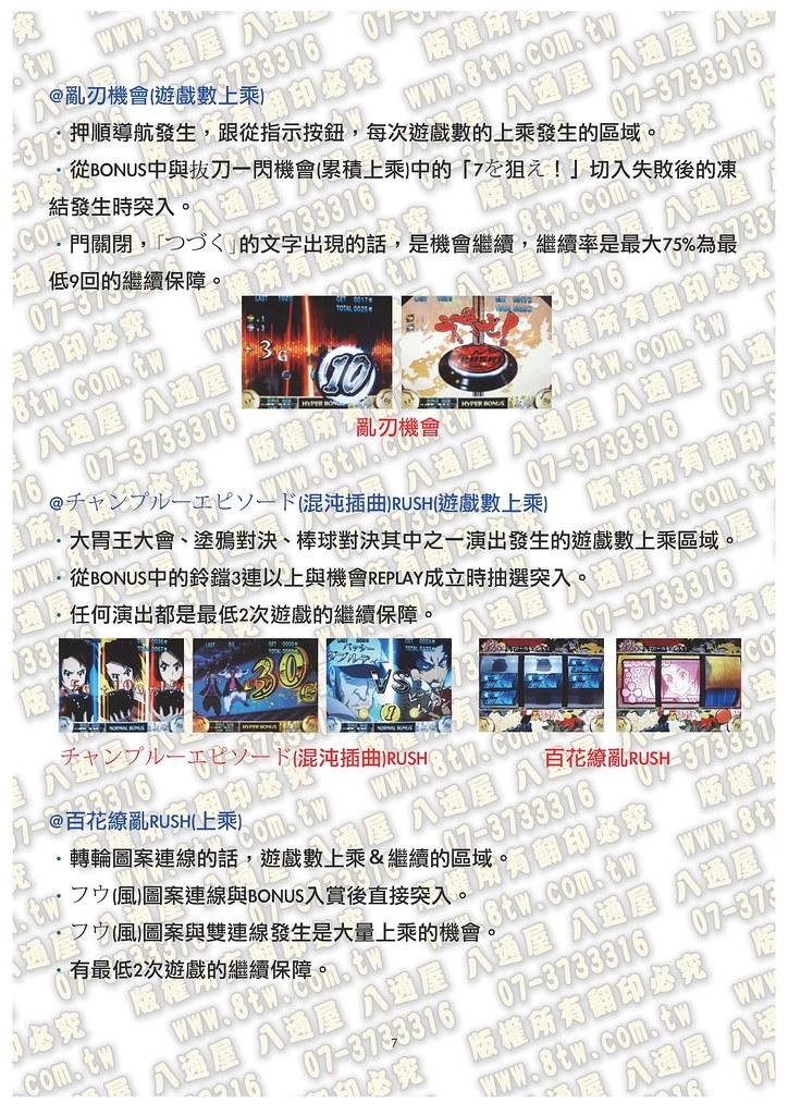 S0208混沌武士-流轉輪迴中文版攻略_Page_08