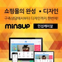 쇼핑몰 디자인 민섭케이알