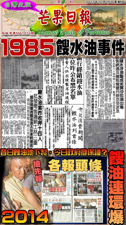141016芒果日報--台灣正史--昔日搜由地下製,今日政府掛保證