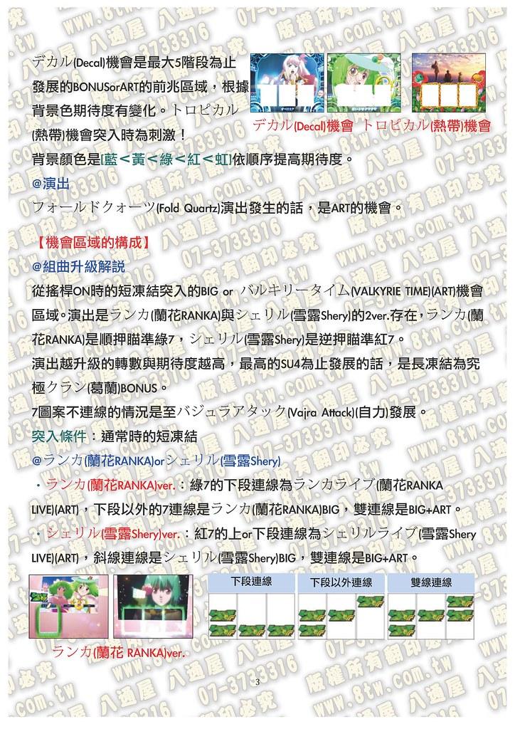 S0209超時空要塞2 中文版攻略_Page_04