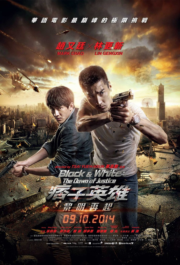 Black and White: The Dawn of Justice (痞子英雄:黎明再起) and other movie releases from Clover Films - Alvinology
