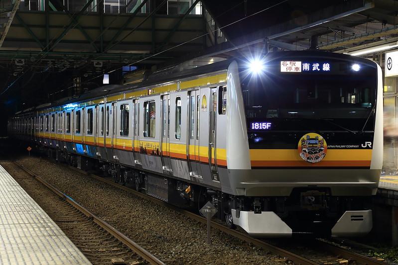 seriesE233 Nanbu Line Debut