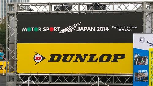 MOTOR SPORT JAPAN 2014