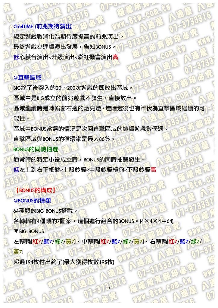 S0201 BBX64中文版攻略_Page_4