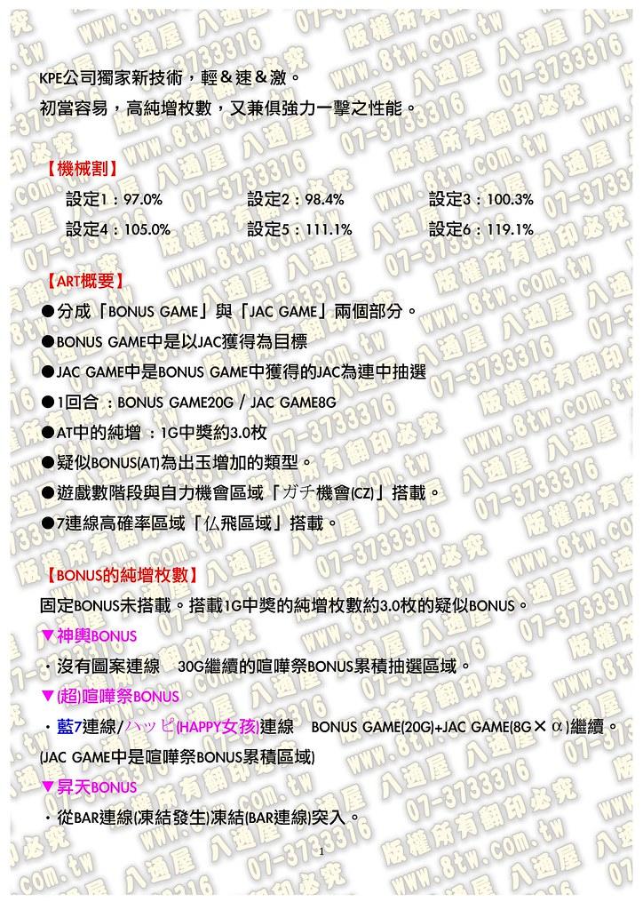 S0205 喧嘩祭 中文版攻略 _Page_02