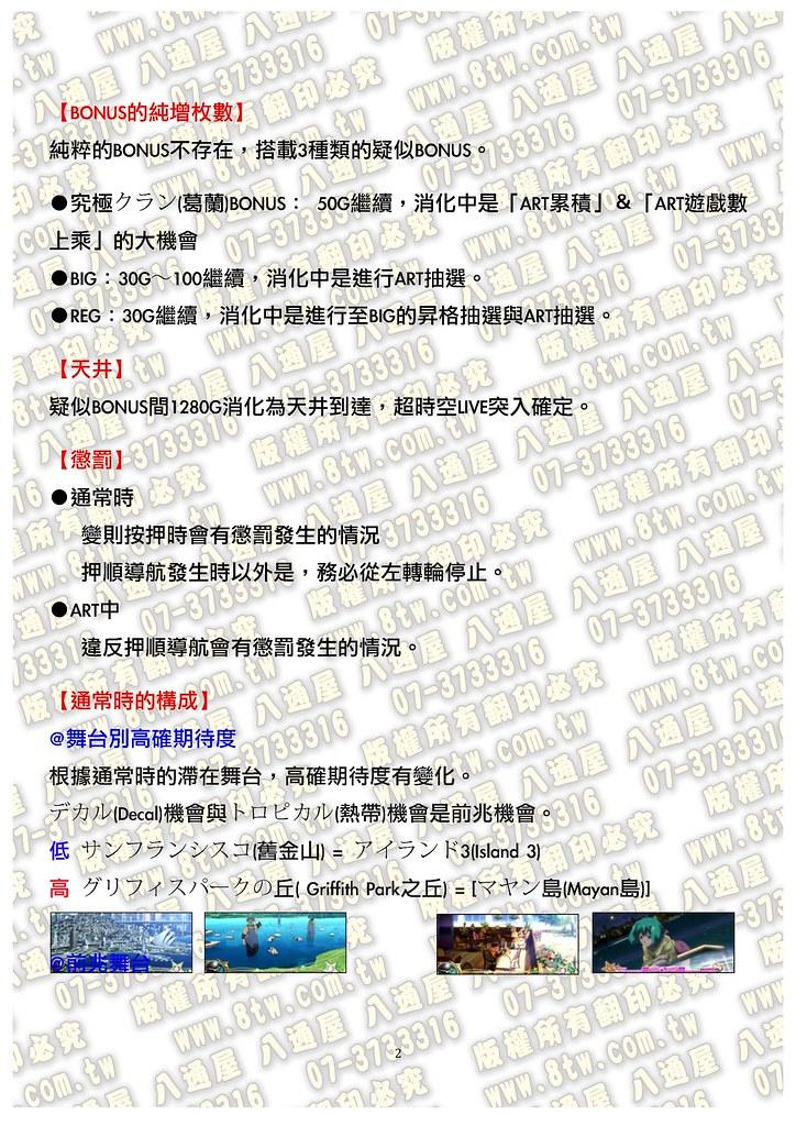 S0209超時空要塞2 中文版攻略_Page_03