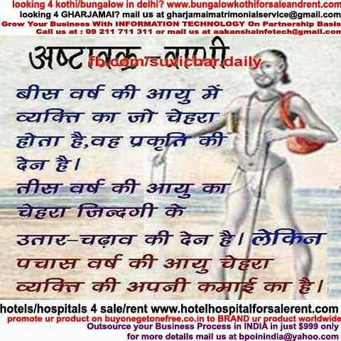 Complete Ashtavakra Gita : Fourteenth Chapter:-