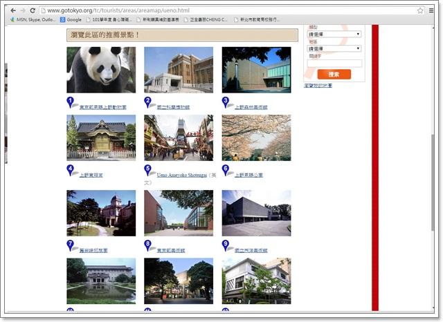 日本東京自助懶人包旅遊攻略整理文乘換案內appimage013