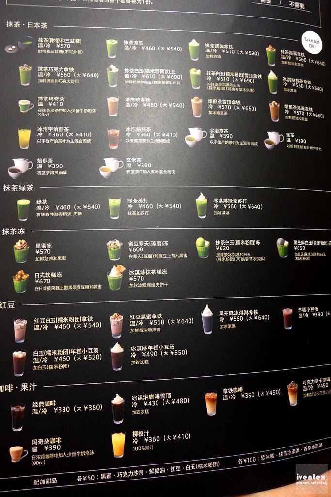 05刀口力日本東京晴空塔nana's green tea抹茶白玉紅豆