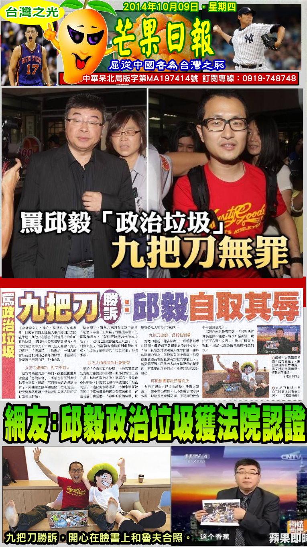 141009芒果日報--台灣之光--罵邱毅政治垃圾,狂賀九把刀勝訴