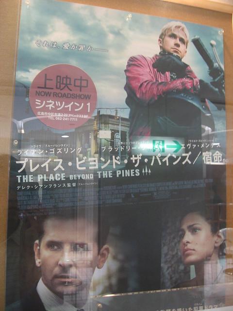 2013.07.21 「プレイス・ビヨンド・ザ・パインズ/宿命」