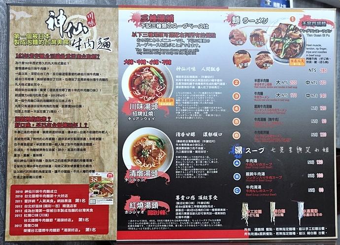 8 神仙川味牛肉麵 第一個被製成日本泡麵的台灣美食