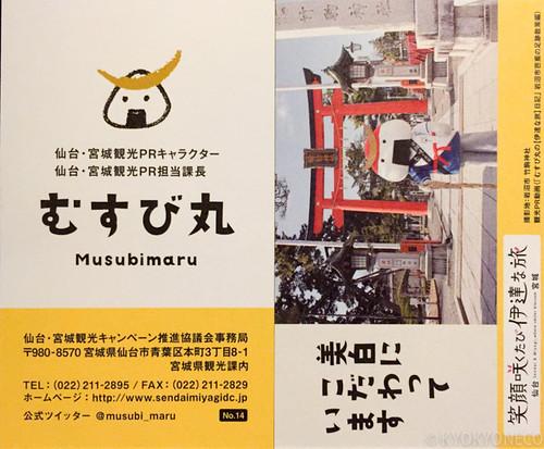 むすび丸キャッチコピー入り名刺No.14