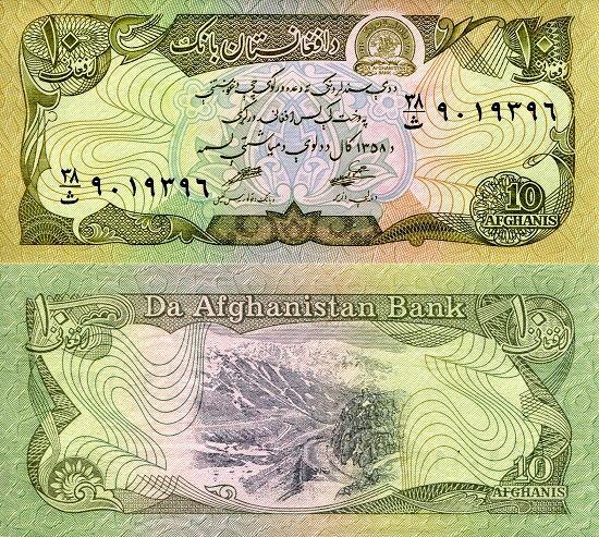 10 Afghanis Afghanistan 1979, Pick 55
