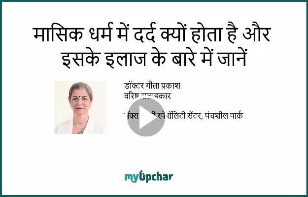 मासिक धर्म (पीरियड्स) में दर्द क्यों होता है और इसके इलाज के बारे में जानें डॉ गीता प्रकाश से इस वीडियो में