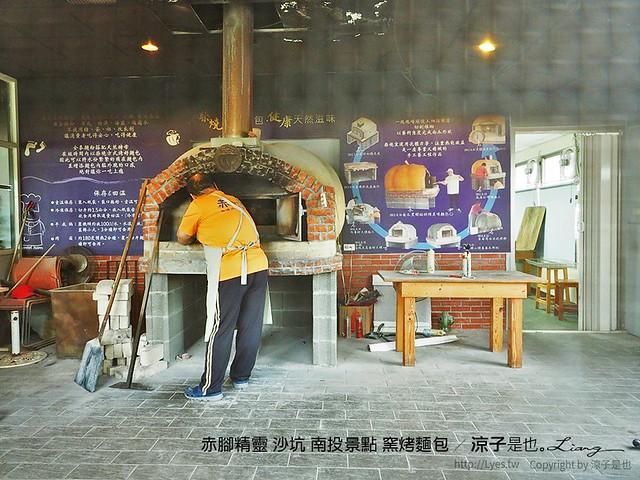 赤腳精靈 沙坑 南投景點 窯烤麵包 23