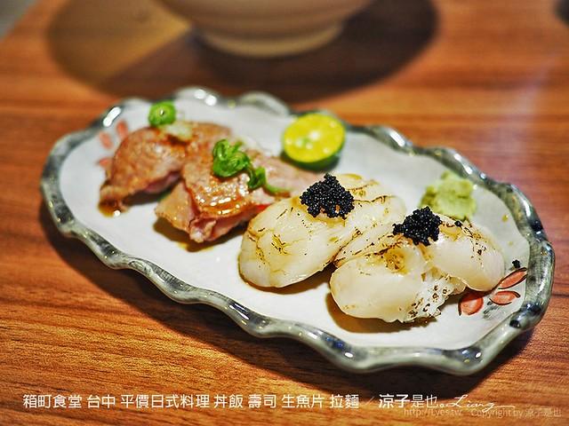 箱町食堂 台中 平價日式料理 丼飯 壽司 生魚片 拉麵 9