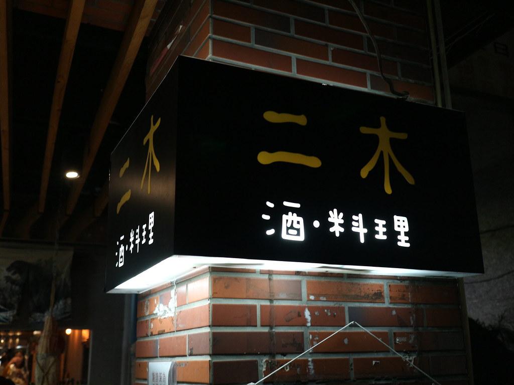 IMG_7533二木  酒·料理  大安站居酒屋 (2)
