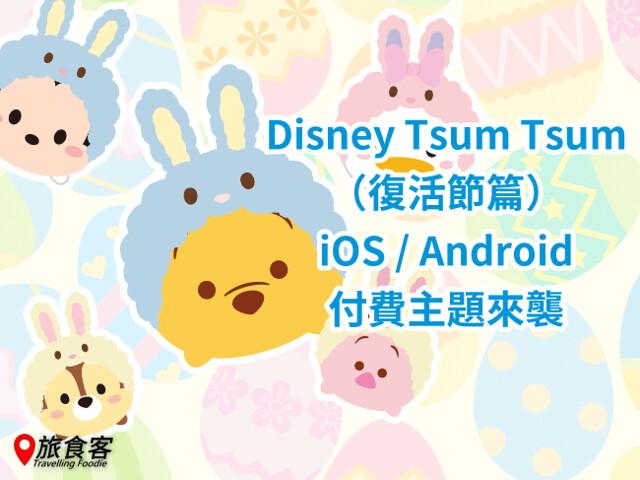 LINE 主題-Disney Tsum Tsum(復活節篇)