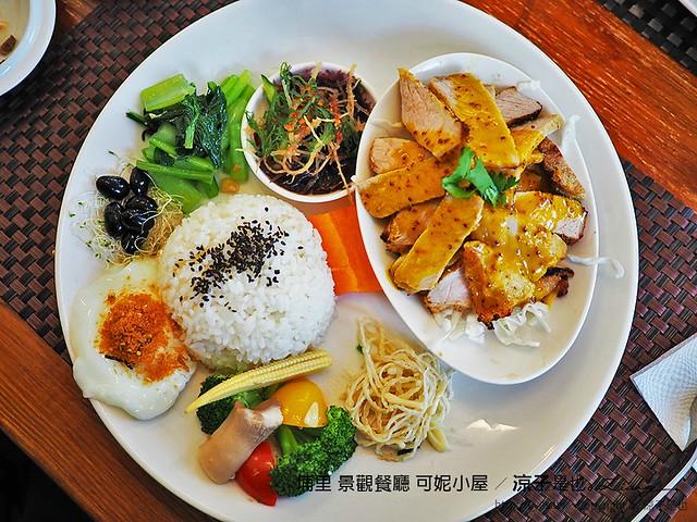 埔里 景觀餐廳 可妮小屋 21